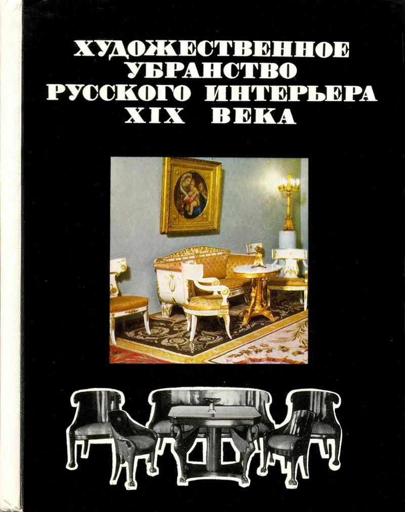 Русский интерьер книга